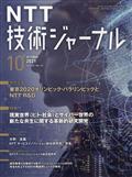 NTT技術ジャーナル 2021年 10月号の本