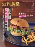 近代食堂 2021年 11月号の本