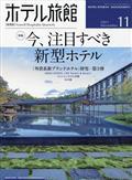 月刊 ホテル旅館 2021年 11月号の本