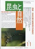 昆虫と自然 2021年 11月号の本