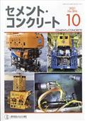 月刊 セメント・コンクリート 2021年 10月号の本