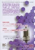 電子情報通信学会誌 2021年 10月号の本