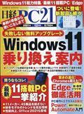 日経 PC 21 (ピーシーニジュウイチ) 2021年 12月号の本