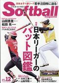 SOFT BALL MAGAZINE (ソフトボールマガジン) 2021年 12月号の本