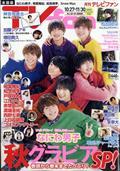 TVfan (テレビファン) 全国版 2021年 12月号の本
