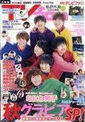 TVfan (テレビファン) 九州版 2021年 12月号の本