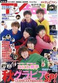 TVfan (テレビファン) 関西版 2021年 12月号の本