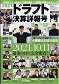 週刊ベースボール増刊 2021ドラフト決算詳報号 2021年 12/3号の本