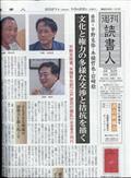 週刊 読書人 2021年 10/22号の本