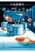 東京アクアリウムの本