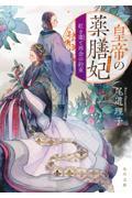 皇帝の薬膳妃の本