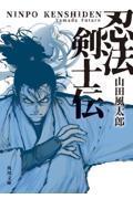 忍法剣士伝の本