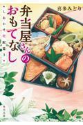 弁当屋さんのおもてなしの本