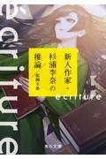 ecriture新人作家・杉浦李奈の推論の本