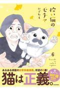 拾い猫のモチャ 6の本