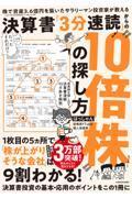 """決算書「3分速読」からの""""10倍株""""の探し方の本"""