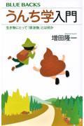 うんち学入門の本