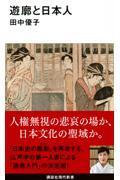 遊廓と日本人の本