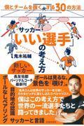 サッカー「いい選手」の考え方の本