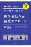 歩行獲得に向けた理学療法学的治療アプローチの本
