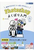 初めてだけど、いっぱいやりたい!Photoshopよくばり入門の本