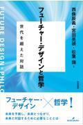 フューチャー・デザインと哲学の本