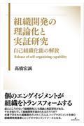 組織開発の理論化と実証研究の本
