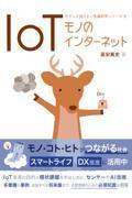 IoTの本