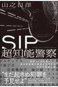 SIP超知能警察の本
