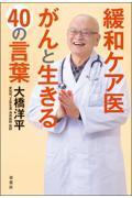 緩和ケア医がんと生きる40の言葉の本