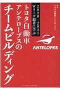 トヨタ自動車アンテロープスのチームビルディングの本