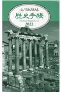 山川歴史手帳 2022年版の本