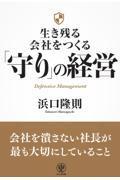 生き残る会社をつくる「守り」の経営の本