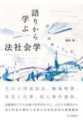 語りから学ぶ法社会学の本