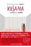 KUSAMAの本