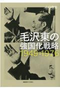毛沢東の強国化戦略1949ー1976の本