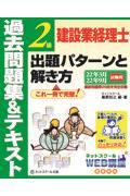 建設業経理士2級出題パターンと解き方過去問題集&テキスト 22年3月、22年9月試験用の本