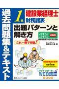 建設業経理士1級財務諸表出題パターンと解き方過去問題集&テキスト 22年3月、22年9月試験用の本