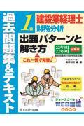 建設業経理士1級財務分析出題パターンと解き方過去問題集&テキスト 22年3月、22年9月試験用の本