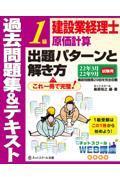 建設業経理士1級原価計算出題パターンと解き方過去問題集&テキスト 22年3月、22年9月試験用の本