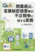 Q&A競業避止、営業秘密侵害等の不正競争に関する実務の本