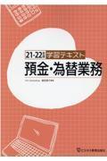 新版 学習テキスト預金・為替業務 21ー22年版の本
