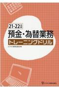 預金・為替業務トレーニングドリル 21ー22年版の本