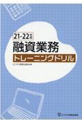 融資業務トレーニングドリル 21ー22年版の本