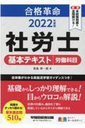 合格革命社労士基本テキスト 労働科目 2022年度版の本