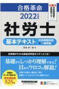 合格革命社労士基本テキスト 社会保険科目+一般常識 2022年度版の本