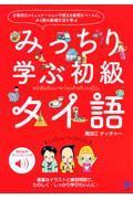 みっちり学ぶ初級タイ語の本
