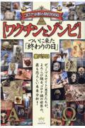 コロナは獣の刻印666【ワクチンとゾンビ】の本