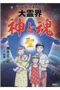 マンガでわかる大霊界神と魂の本
