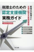 税理士のための認定支援機関実務ガイド 令和3年10月改訂版の本